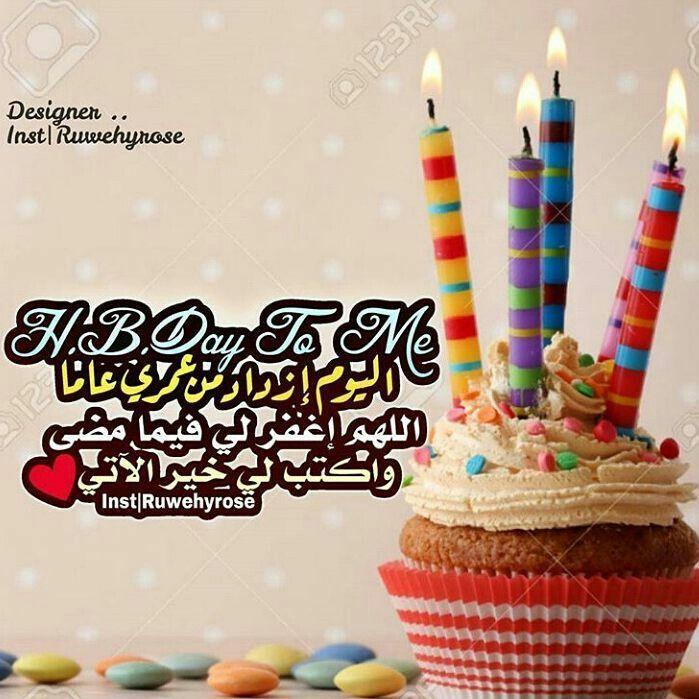 Pin By Ranim Kharsa On My Birthday Happy Birthday Wishes Cards Birthday Wishes Cards Happy Birthday Images