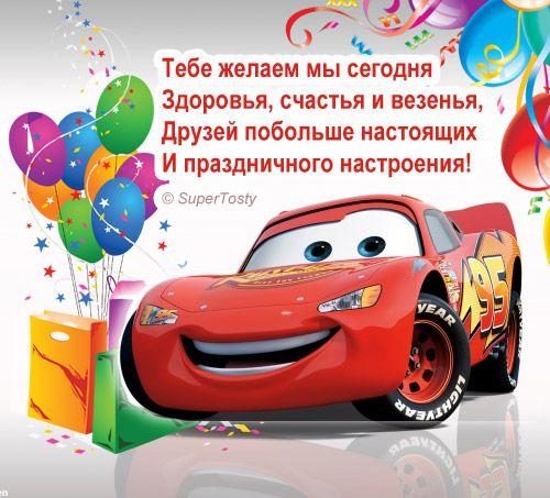 Поздравления родителям племянника в день рождения