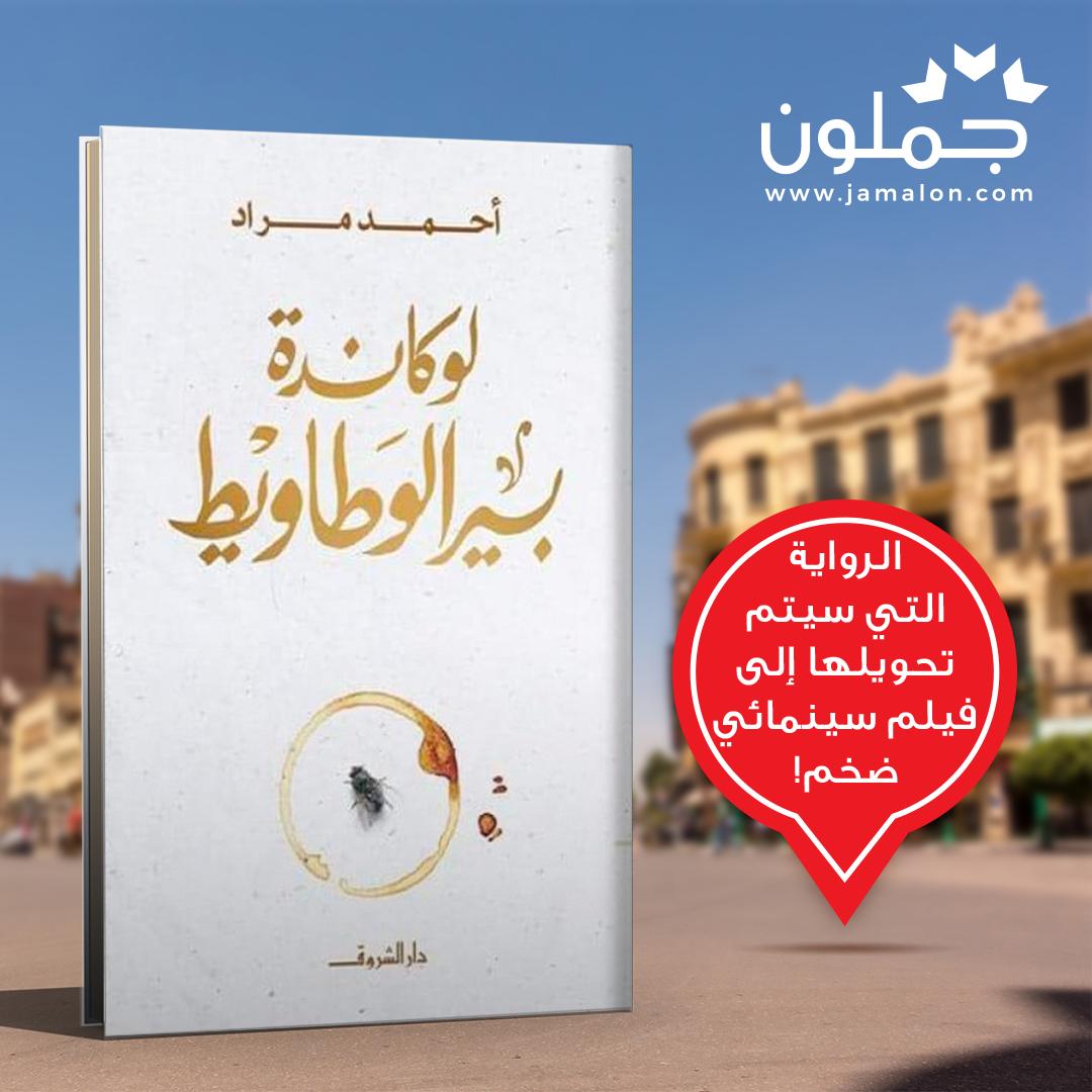 رواية لوكاندة بير الوطاويط Book Cover Books Cover