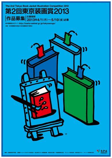 ポスターアーティスト秋山孝が日本図書設計家協会・東京装画賞実行委員会からの依頼により2013年に制作したポスター「東京装画賞2013展」