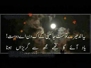 Wasi Shah Poetry Bahot Raat Ho Gai Ab Lotna Hy Mujhy Poetry Feelings Poetry Poetry Lines