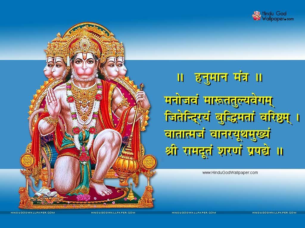 Hanuman Mantra Wallpaper free download with Hanuman Mantra