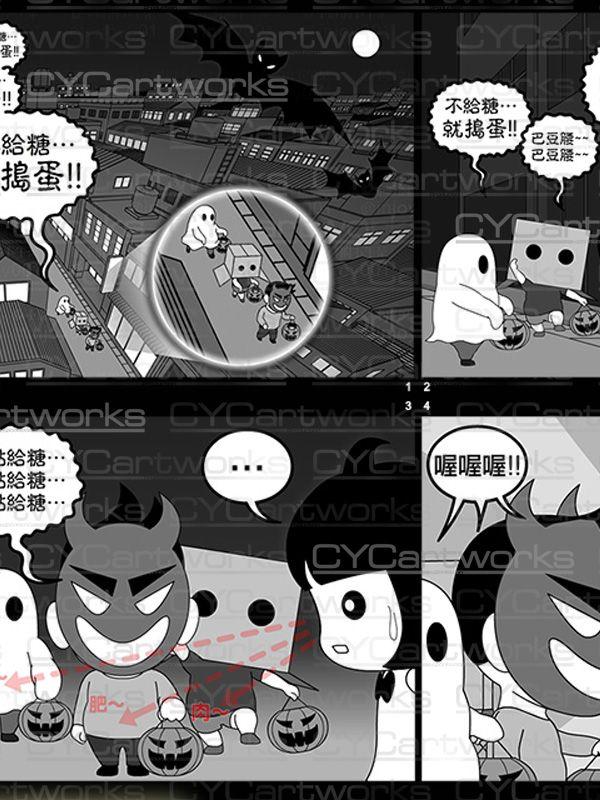 CYCartworks Portfolio 045 - created by Comic Yalcin Chen (陳右錚) -