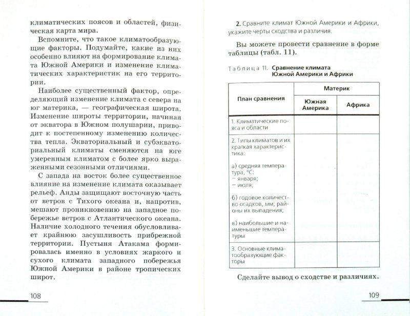 2 класс по учебнику гориной ответы к заданиям