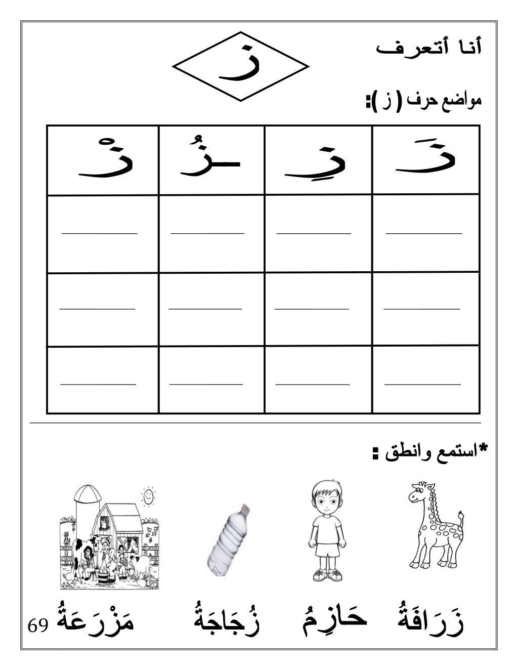 Arabic Booklet