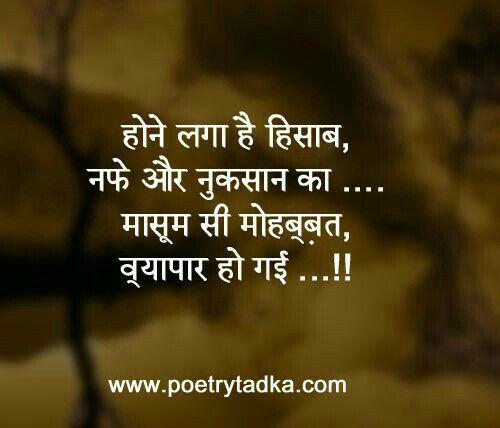 Mohabbat Hindi Quotes Shayrii Pinterest Hindi Quotes Hindi