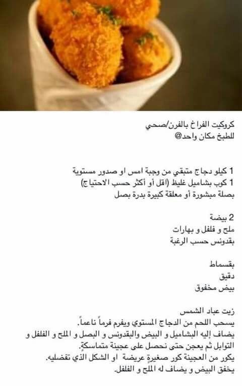 كروكت الفراخ Recipes Food Cooking Recipes