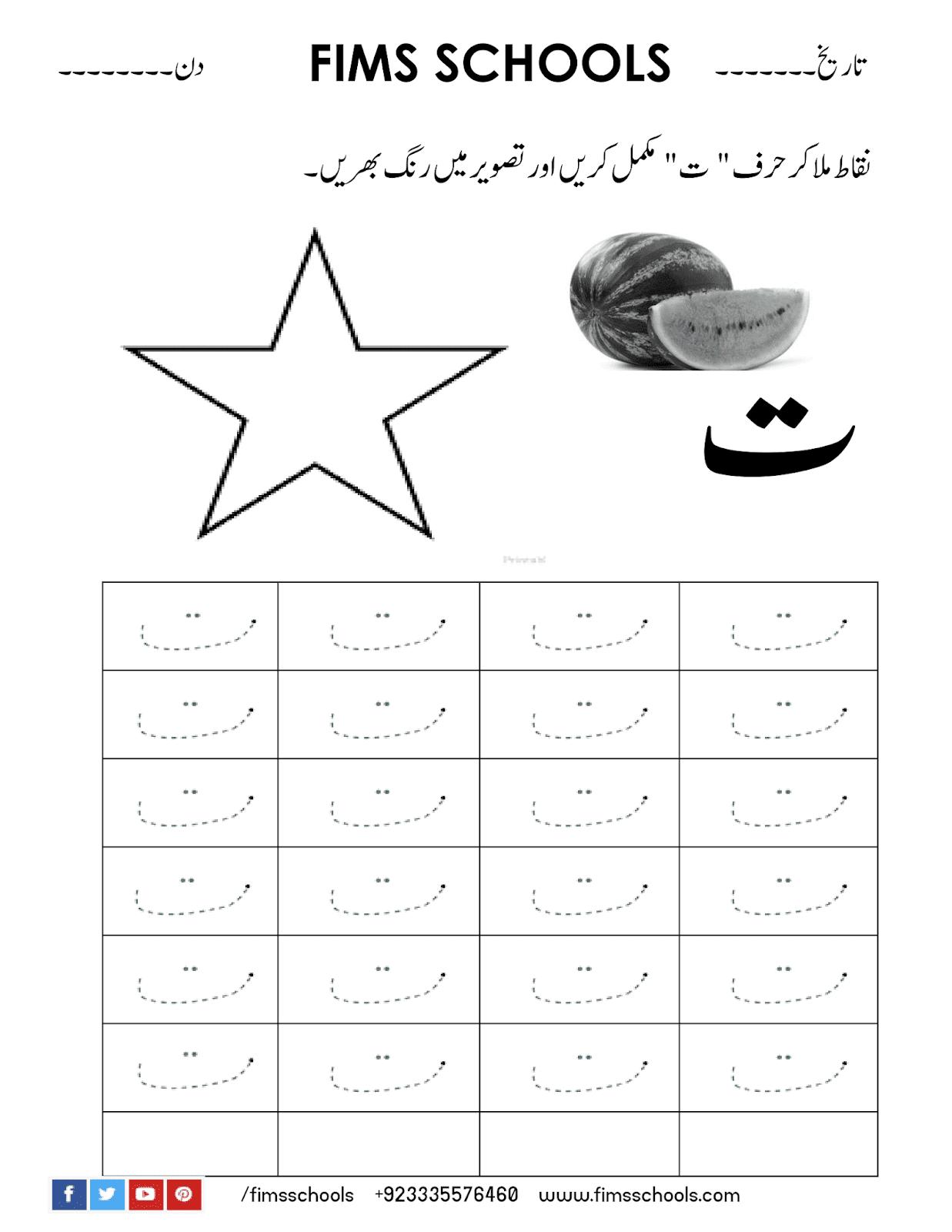 Urdu Tracing Work Sheets In