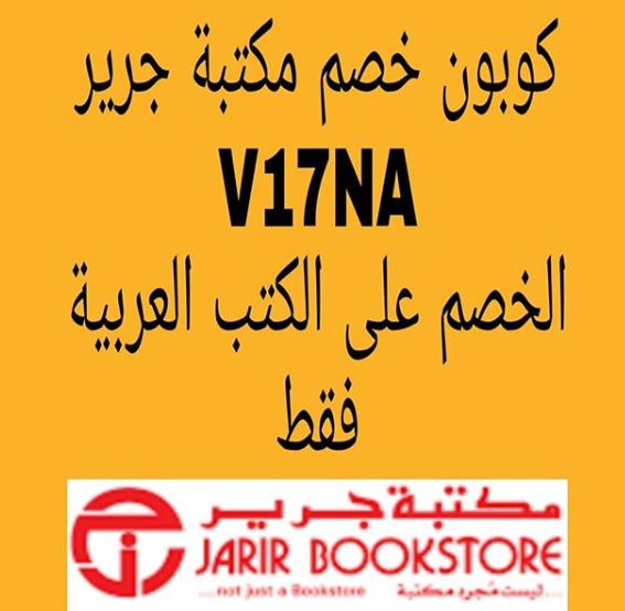 باستخدام كود خصم جرير V17na Bookstore Novelty Sign Novelty