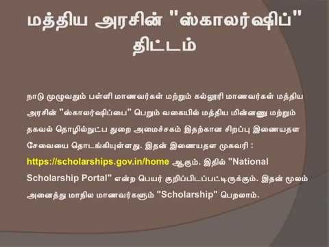 How To Apply Scholarship In Tamil Nadu Scholarships How To Apply Government