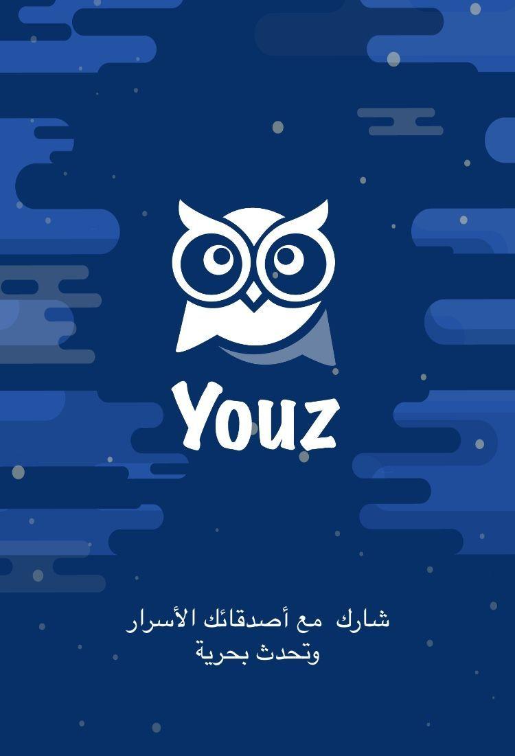 هل يصبح تطبيق Youz مستقبل الشبكات الإجتماعية السرية Movie