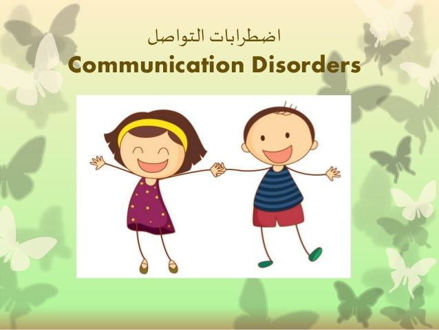 Communication Disorders اضطرابات التواصل by 3tta2 عطاء via slideshare