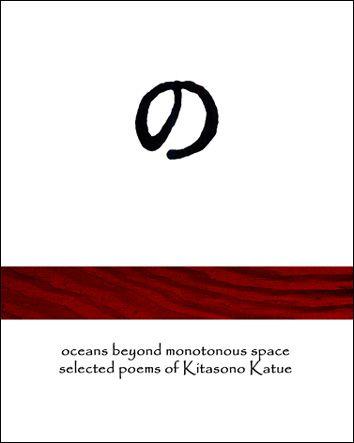 OCEANS BEYOND MONOTONOUS SPACE:  SELECTED POEMS OF KITASONO KATUE