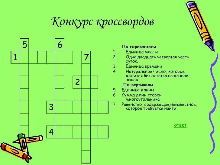 Большой математический кроссворд с ответами 3 класс