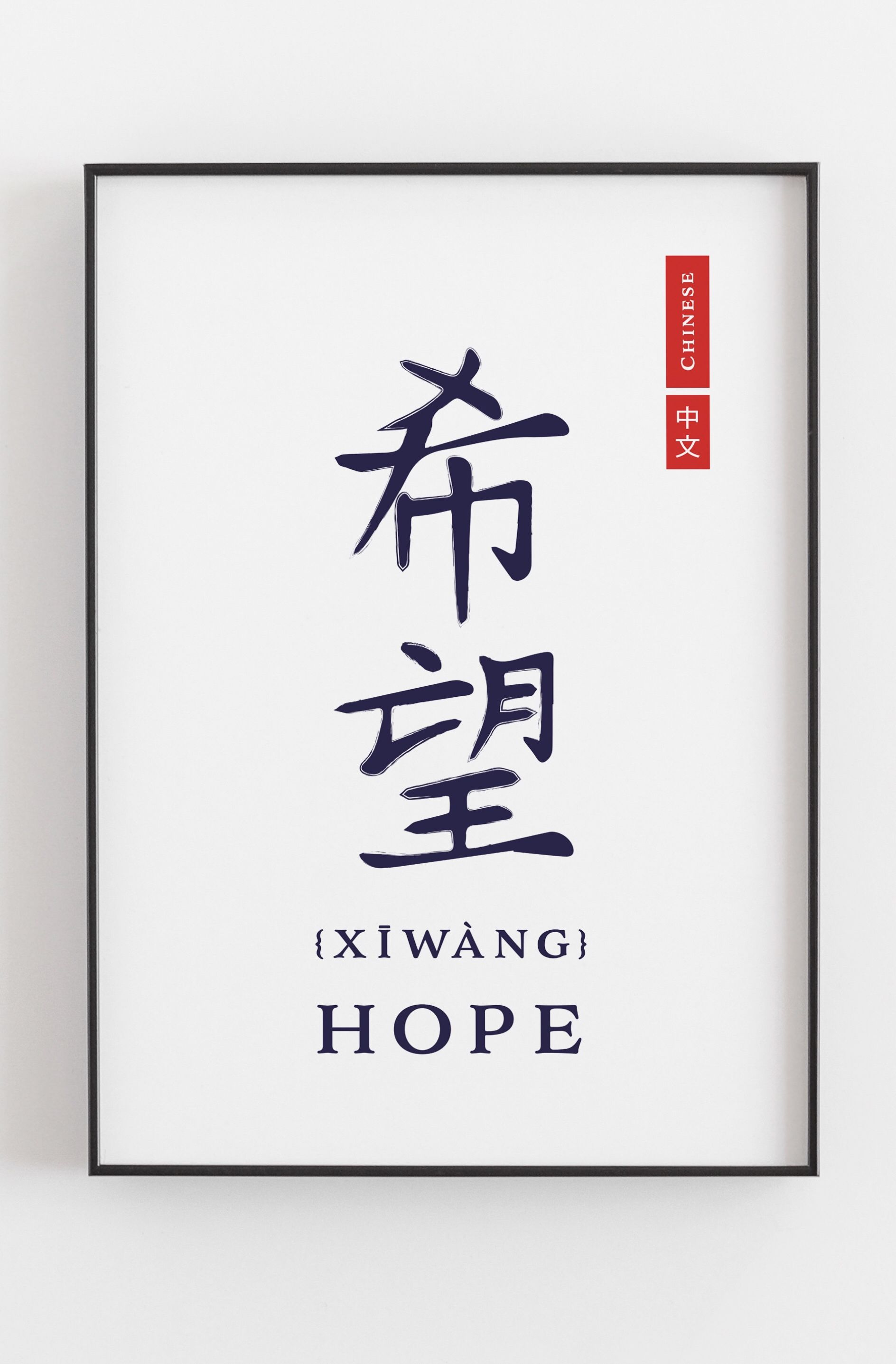 Chinese Hope Digital Print