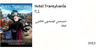 Hotel Transylvania مترجم Hotel Transylvania Hotel Transylvania