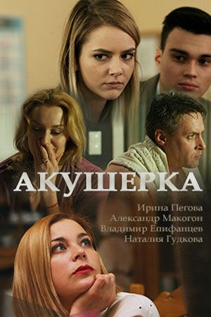 Girls movie about interracial dating