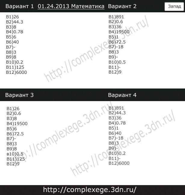 Статград русский язык 9 класс скачать