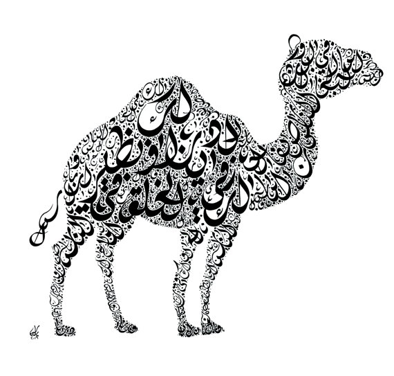 Arabic Calligraphy Camel - Arabic Calligraphy - Islamic Calligraphy - Imam Ali Sayings - by WhySeenCalligraphy