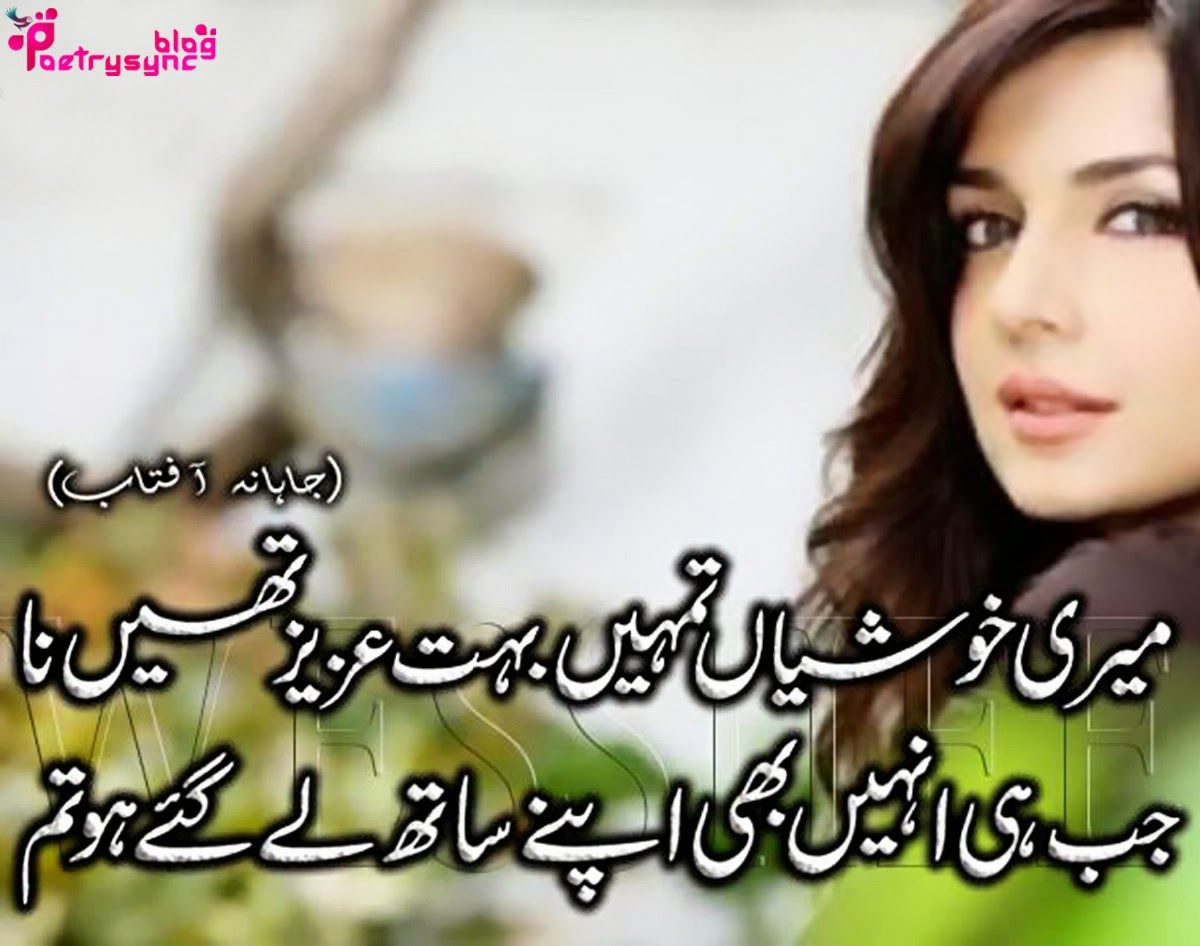 Urdu Sad Poetry  Lines Best Urdu Poetry In Sad Mood Facebook Ranjishein