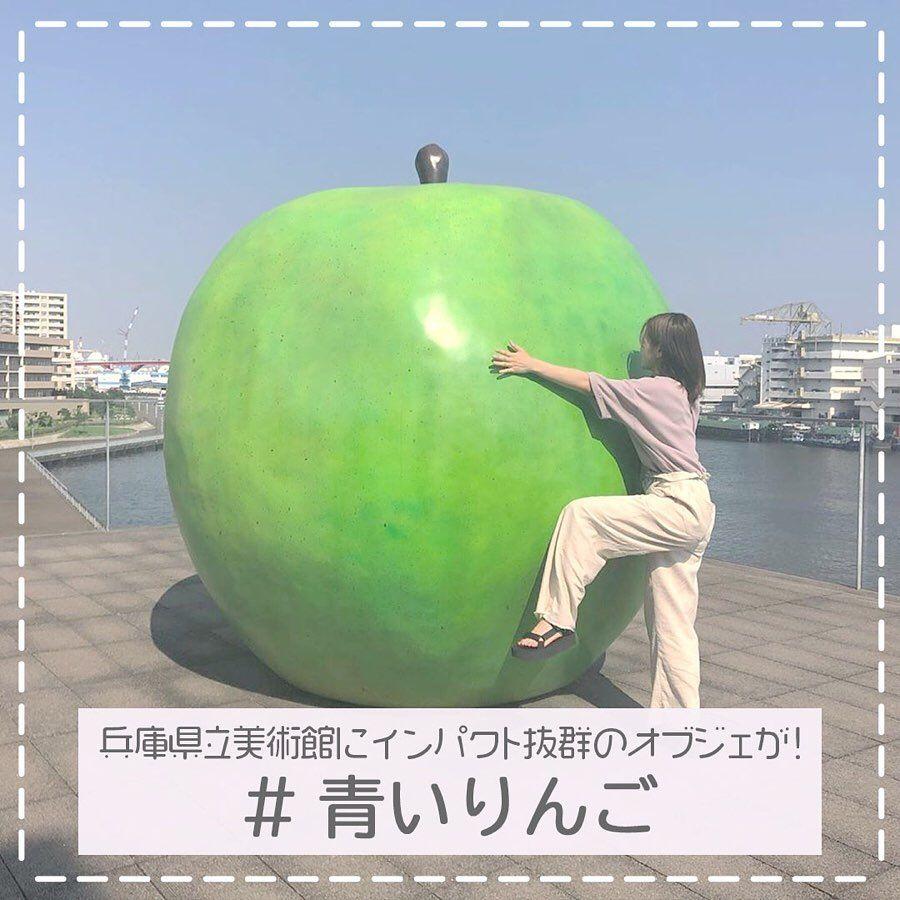 ぽつんっと置いてある大きな青いりんごにびっくり これは兵庫県立美術館の屋外スペースにある 青いりんご というオブジェです 建築家の安藤忠雄さんが 青春のシンボル としてデザインしたんだとか インパクト抜群な青いりんごの前でパシャっと写真を