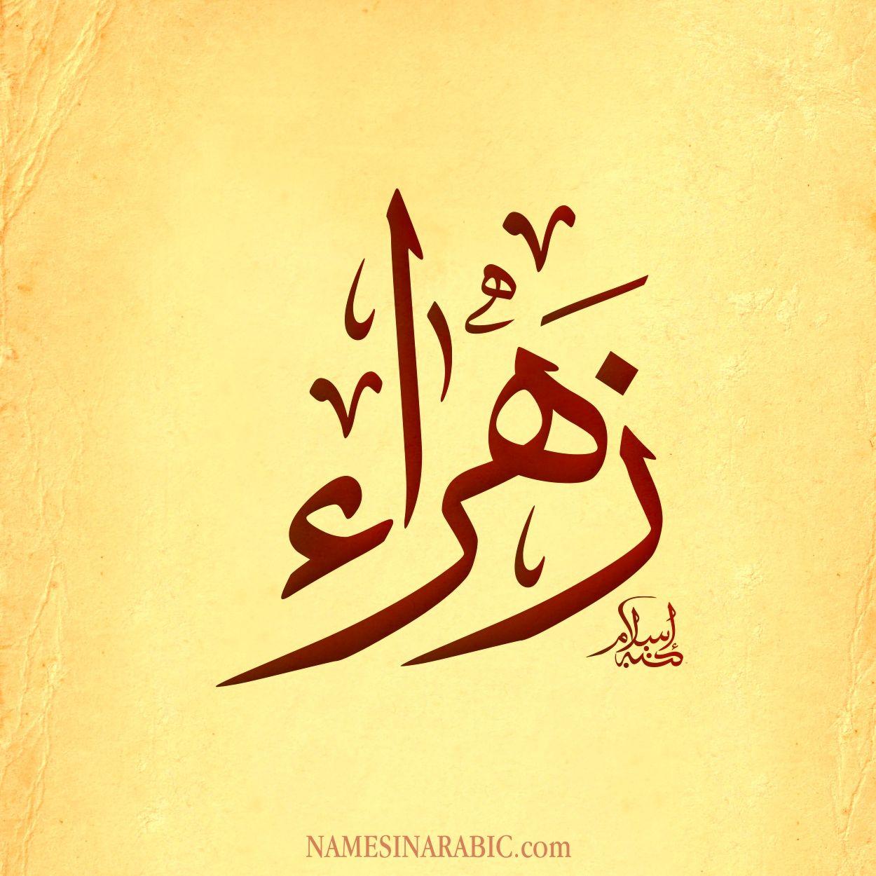 صور اسم زهراء ابرز الزخارف والنقوش لاسم زهراء 7383 3 Arabic Calligraphy Books Art