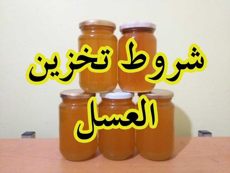 يحتوي العسل على العديد من الفيتامينات والأحماض الأمينية والعديد من المركبات التي تعمل كمضادات للأكسدة التي قد تتأثر بعدم Tech Company Logos Company Logo Honey