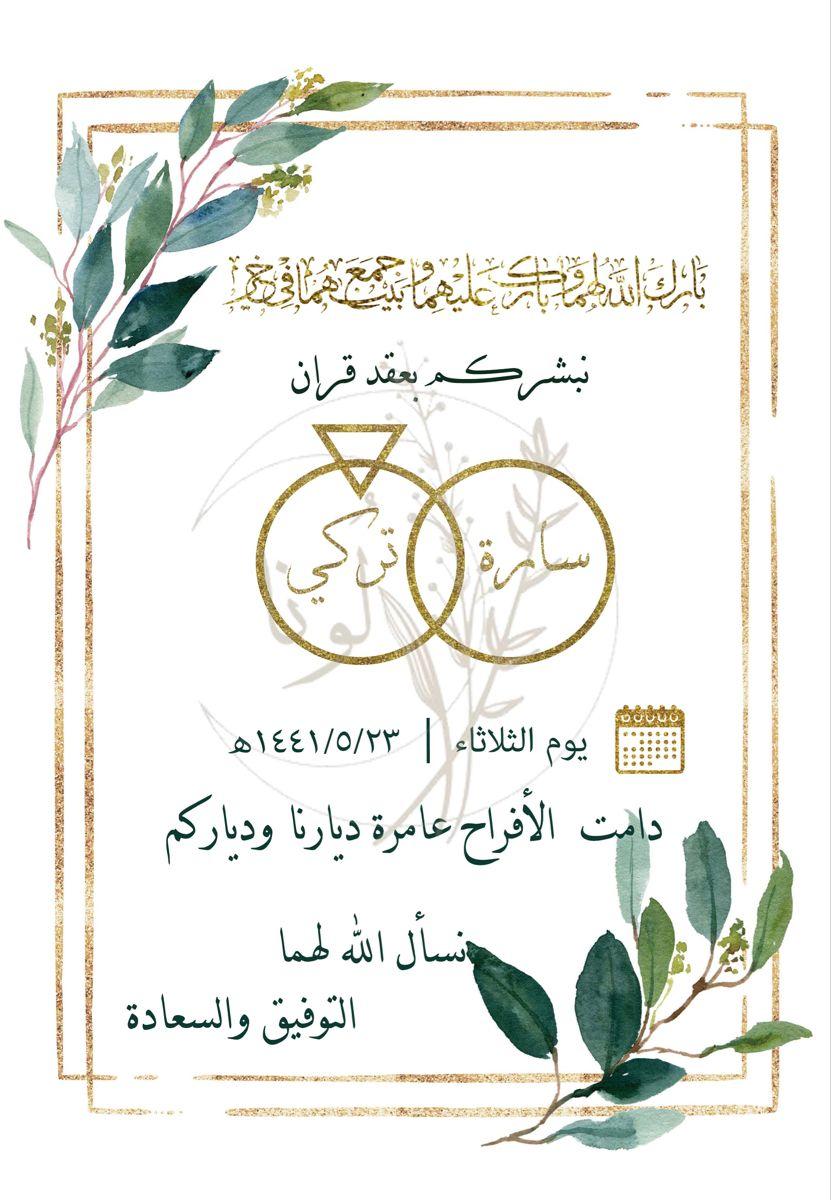 دعوات الكترونية دعوات عقد قران دعوات زواج Eid Stickers Wedding Cards Images Painting Wallpaper