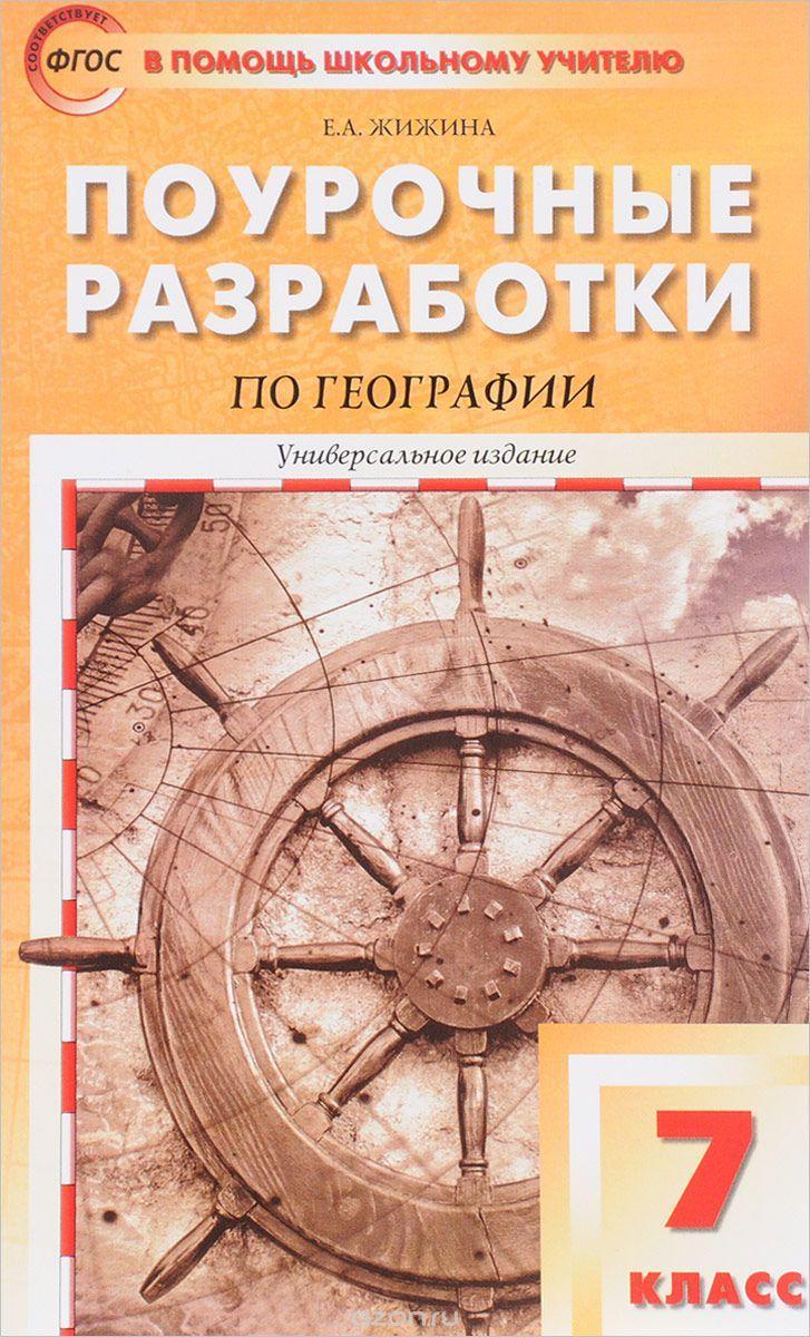 Гдз 9 класс русский язык михайловская пашковская корсаков барабашова
