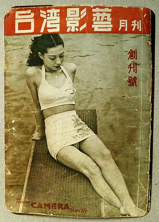 台湾影藝 月刊