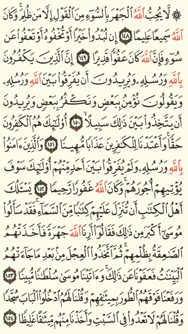 سورة النساء الجزء السادس الصفحة 102 Islamic Art Calligraphy Quran Verses Verses