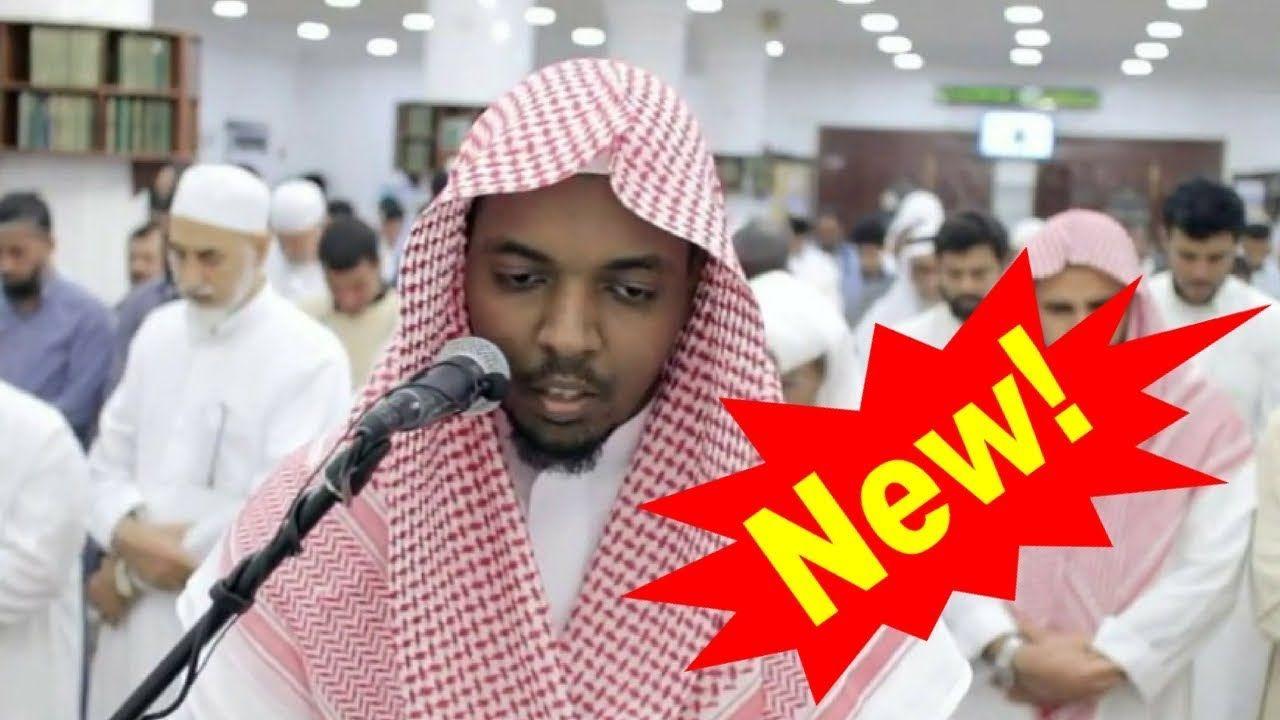 Quran Recitation Really Beautiful Voice Sheikh Ibrahim