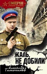 Скачивайте Александр Тамоников  - Жаль, не добили онлайн  и без регистрации!