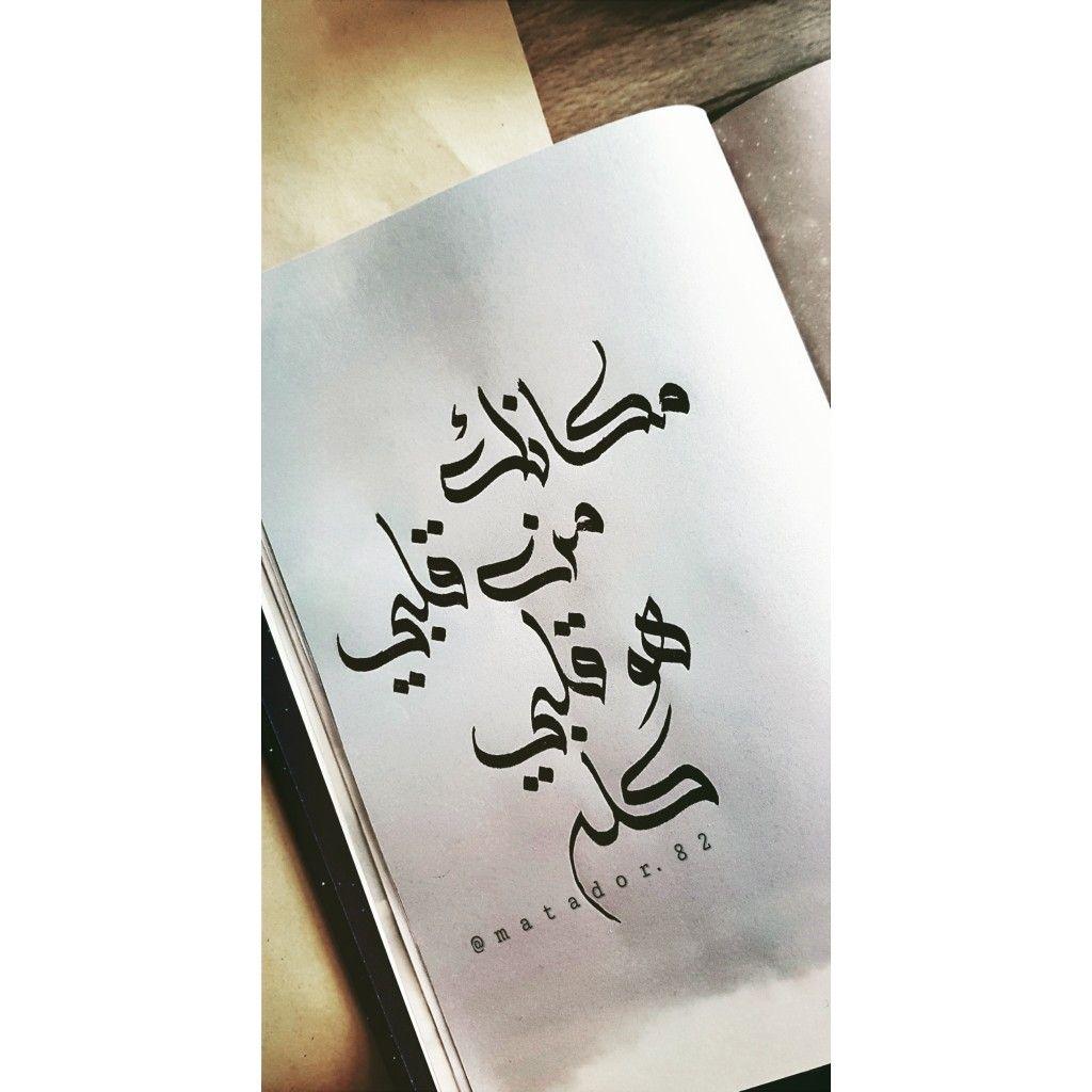 مكانك من قلبي هو قلبي كله خواطر العراق خط عربي Cool Words Feelings Activities Words