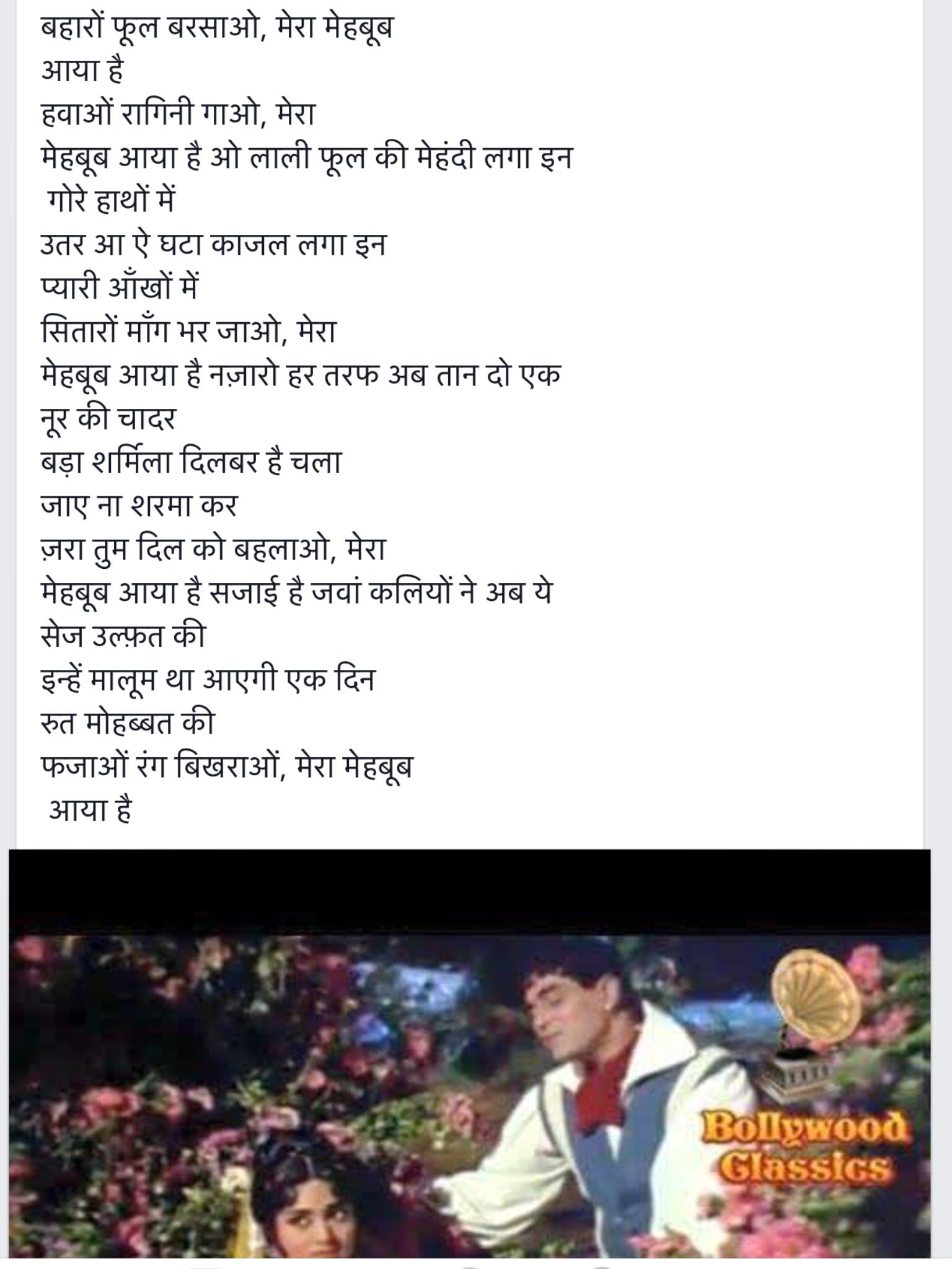 Pin By Kalyani Dar On Songs Gazal Romantic Song Lyrics Love Songs Lyrics Old Song Lyrics Read the best jokes in hindi, funny hindi chutkule, funny hindi jokes, funny sms jokes in hindi & many more at navbharat times. pinterest