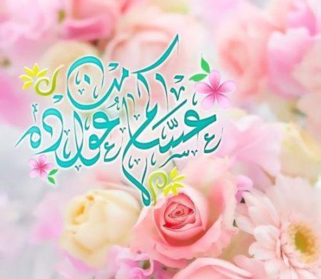 اجمل رسائل عيد الفطر 2020 رسائل عيد الفطر للأصدقاء Zina Blog Birthday Cake Birthday Cake