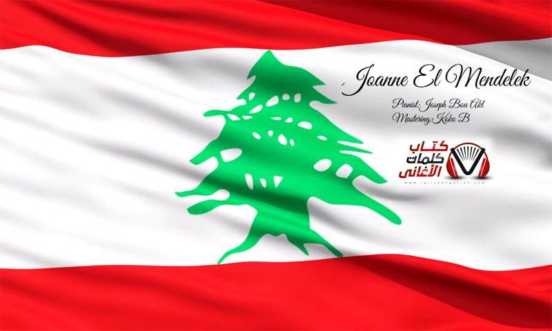 كلمات اغنية النشيد الوطني اللبناني جوان المندلق Christmas Ornaments Holiday Decor Novelty Christmas