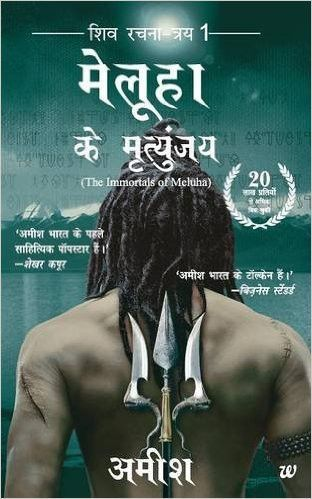 the immortals of meluha pdf free download in hindi