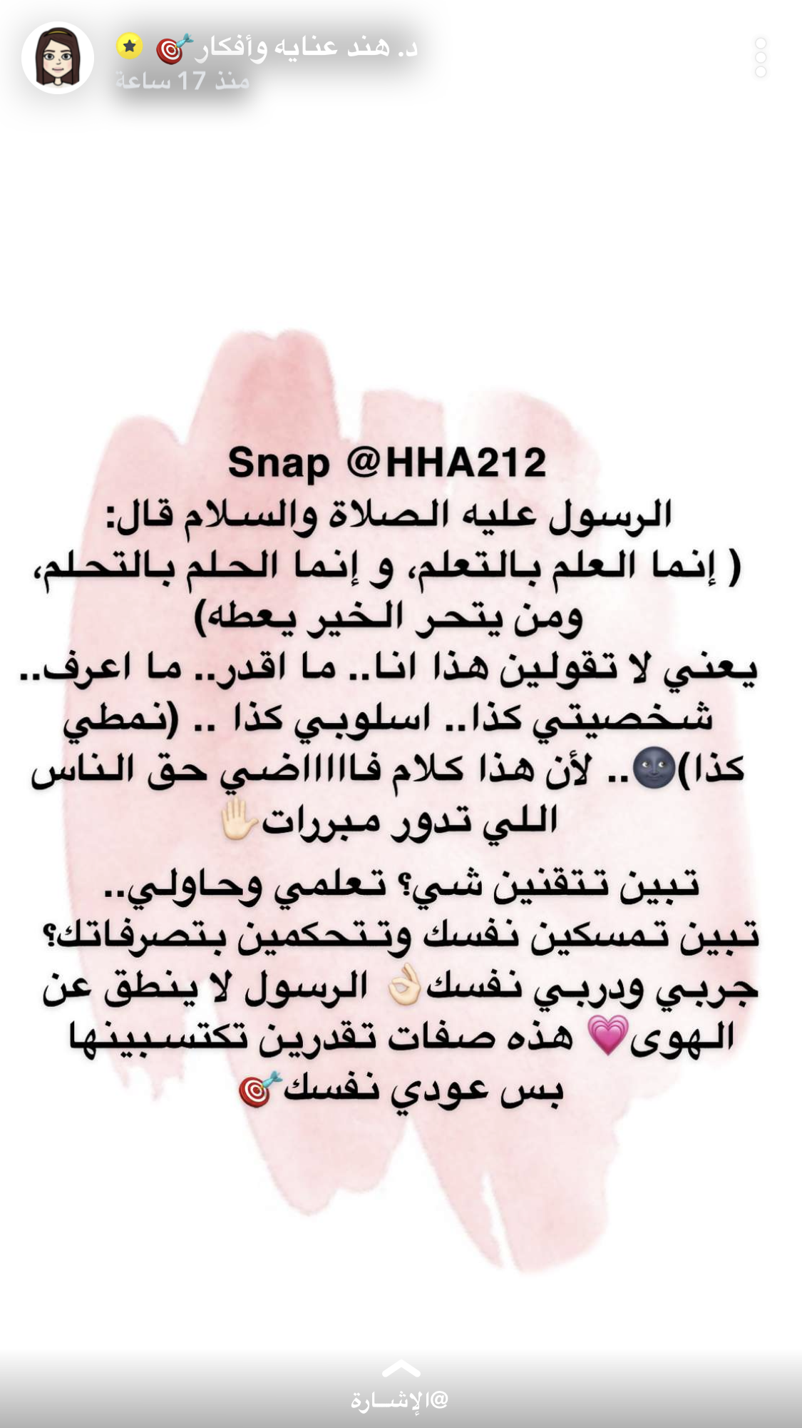 Pin By Hala On نصائح Life Rules Life Habits Marriage Life