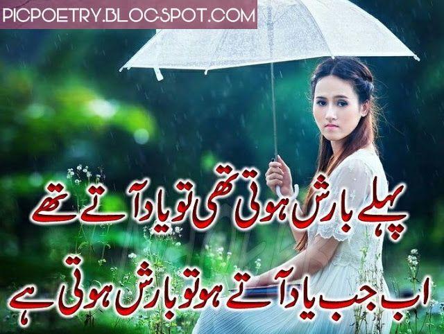Pin by abdul majeed on barishbarsat urdu sad poetry pickpoetry sad urdu barish poetry pics about rain altavistaventures Image collections