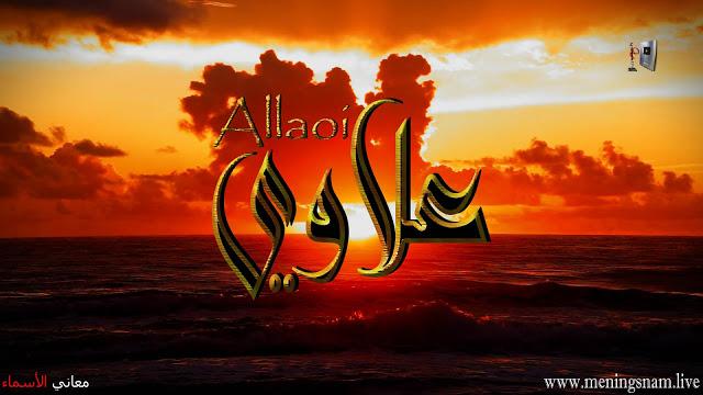 معنى اسم علاوي وصفات حامل هذا الاسم Allaoi Retail Logos Lululemon Logo Art