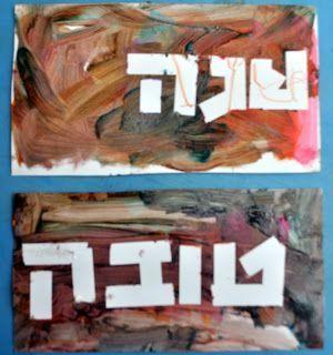 A Jewish Homeschool Blog: rosh hashanah #shanatovacards A Jewish Homeschool Blog: rosh hashanah #roshhashanah A Jewish Homeschool Blog: rosh hashanah #shanatovacards A Jewish Homeschool Blog: rosh hashanah #roshhashanah
