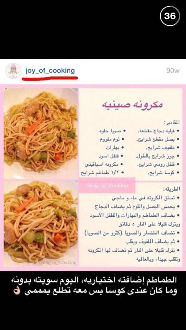 مكرونه صينيه Cooking Food Videos Desserts Arabic Food