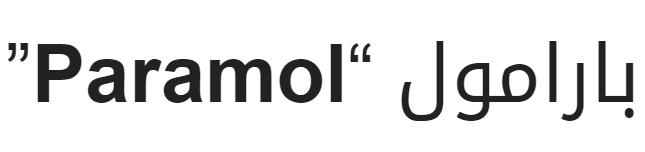 Paramol بارامول Math Math Equations