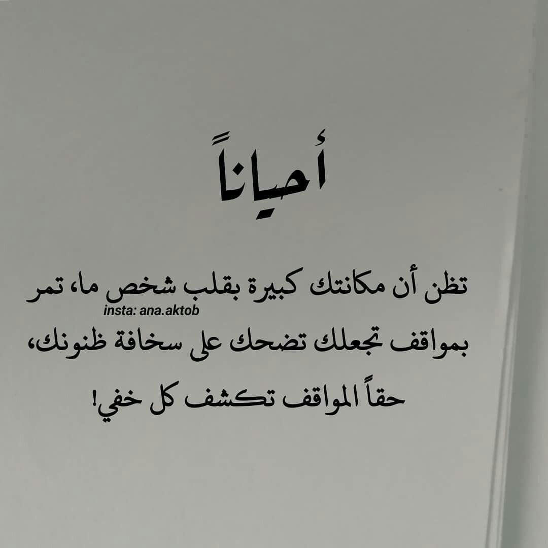 Pin By Isra Bargouthy On حكم أدعية أقوال Love Words Arabic Words Arabic Quotes