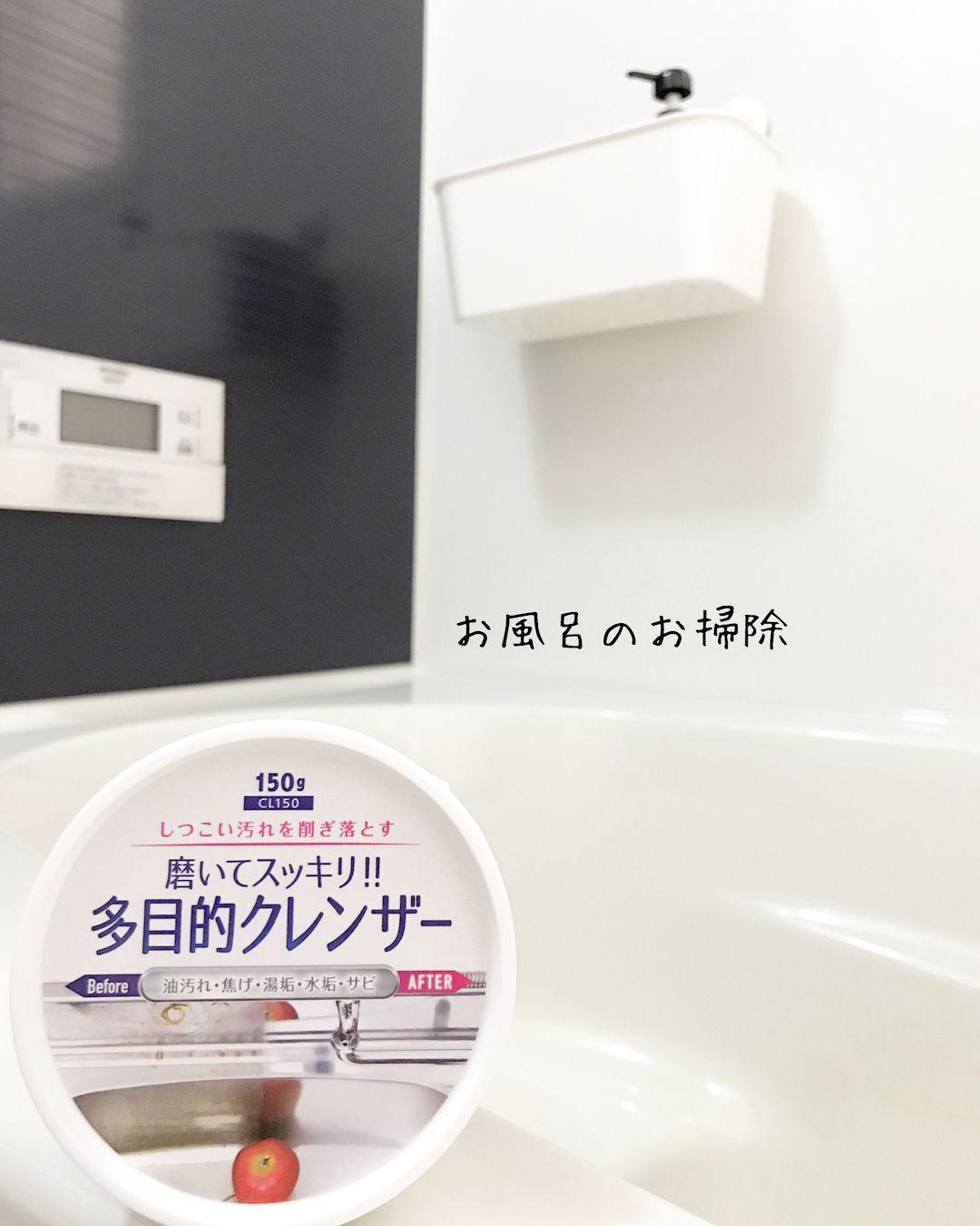 これは惚れる お風呂掃除がラクラクになる便利な100均アイテム12選