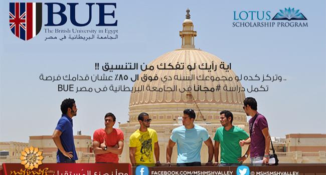 الجامعة البريطانية في مصر عنوان
