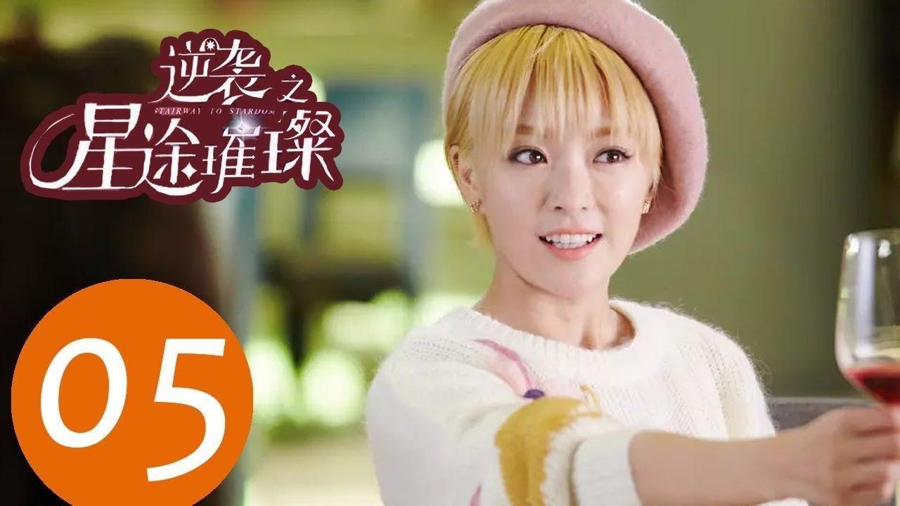 المسلسل الصيني الطريق إلى النجومية Stairway To Stardom مترجم عربي الحلقة 5 Baby Face Stairways Face