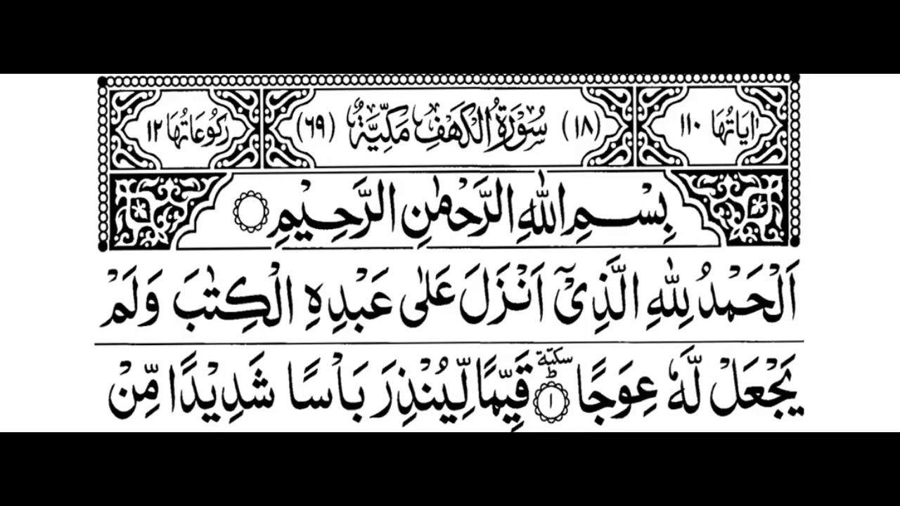 Surah Al Kahf Full Al Kahf Surah Al Kahf Quran Recitation
