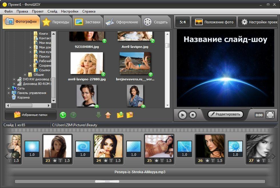 Фотошоу pro (полная версия) скачать бесплатно на русском языке.